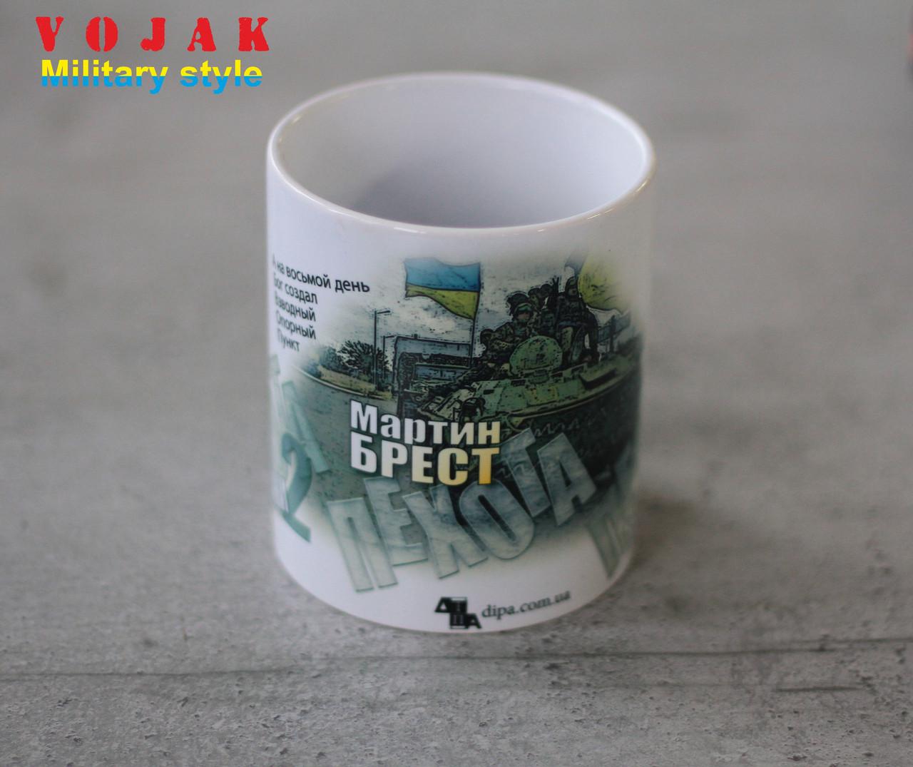 """Кружка """"Пехота-2"""""""