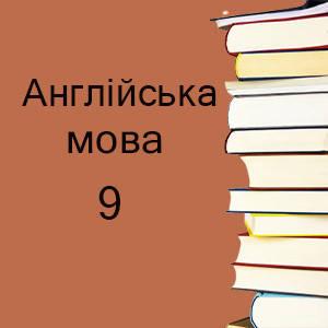 9 класс   Английский язык учебники и тетради