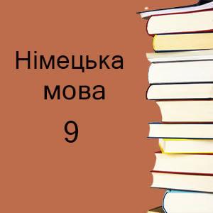 9 класс   Немецкий язык учебники и тетради