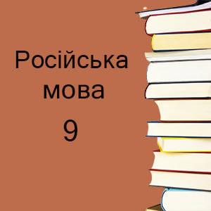 9 класс   Русский язык учебники и тетради