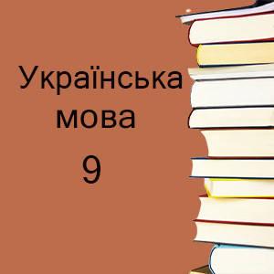 9 класс   Украинский язык учебники и тетради