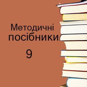 9 клас ~ Методичні посібники
