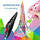 Ручка 3D аккумуляторная с трафаретом K9902, фото 6