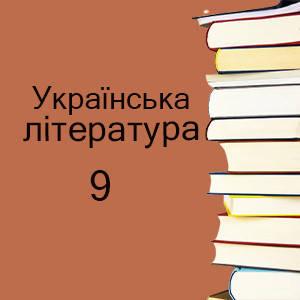 9 класс   Украинская литература учебники и тетради