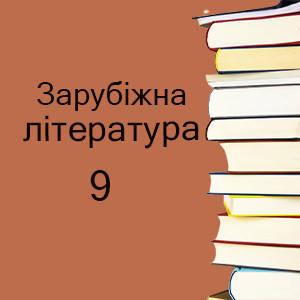 9 класс   Зарубежная литература учебники и тетради
