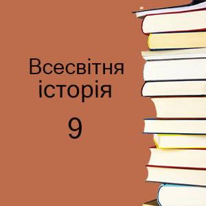 9 класс   История Всемирная учебники и тетради