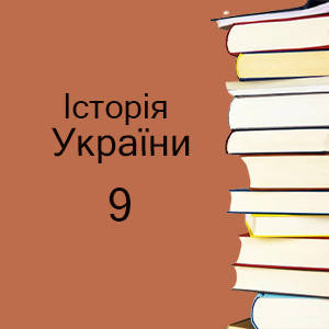 9 класс   История Украины учебники и тетради