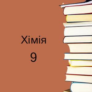 9 класс   Химия учебники и тетради