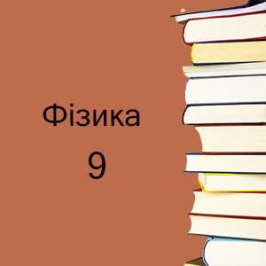 9 класс   Физика учебники и тетради
