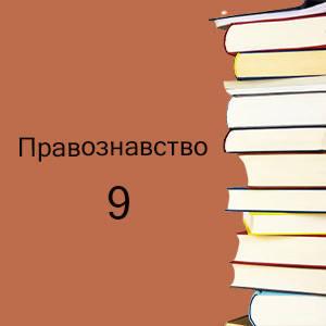 9 класс   Правоведение учебники и тетради