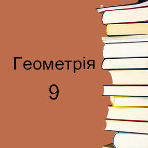 9 класс   Геометрия учебники и тетради