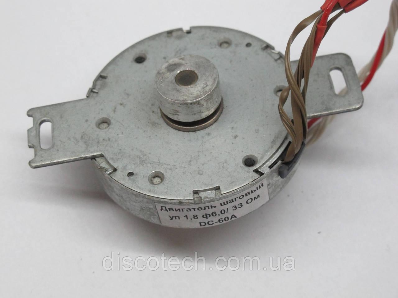 Кроковий двигун уп 1,8 ф6,0/ 33 Ом DC-60A