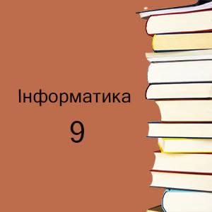 9 класс   Информатика учебники и тетради
