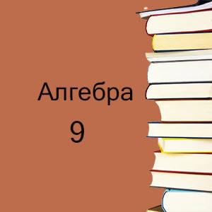 9 класс   Алгебра учебники и тетради