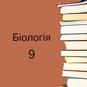 9 класс   Биология учебники и тетради