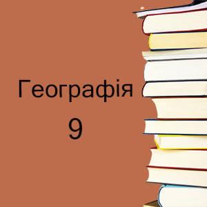 9 класс   География учебники и тетради