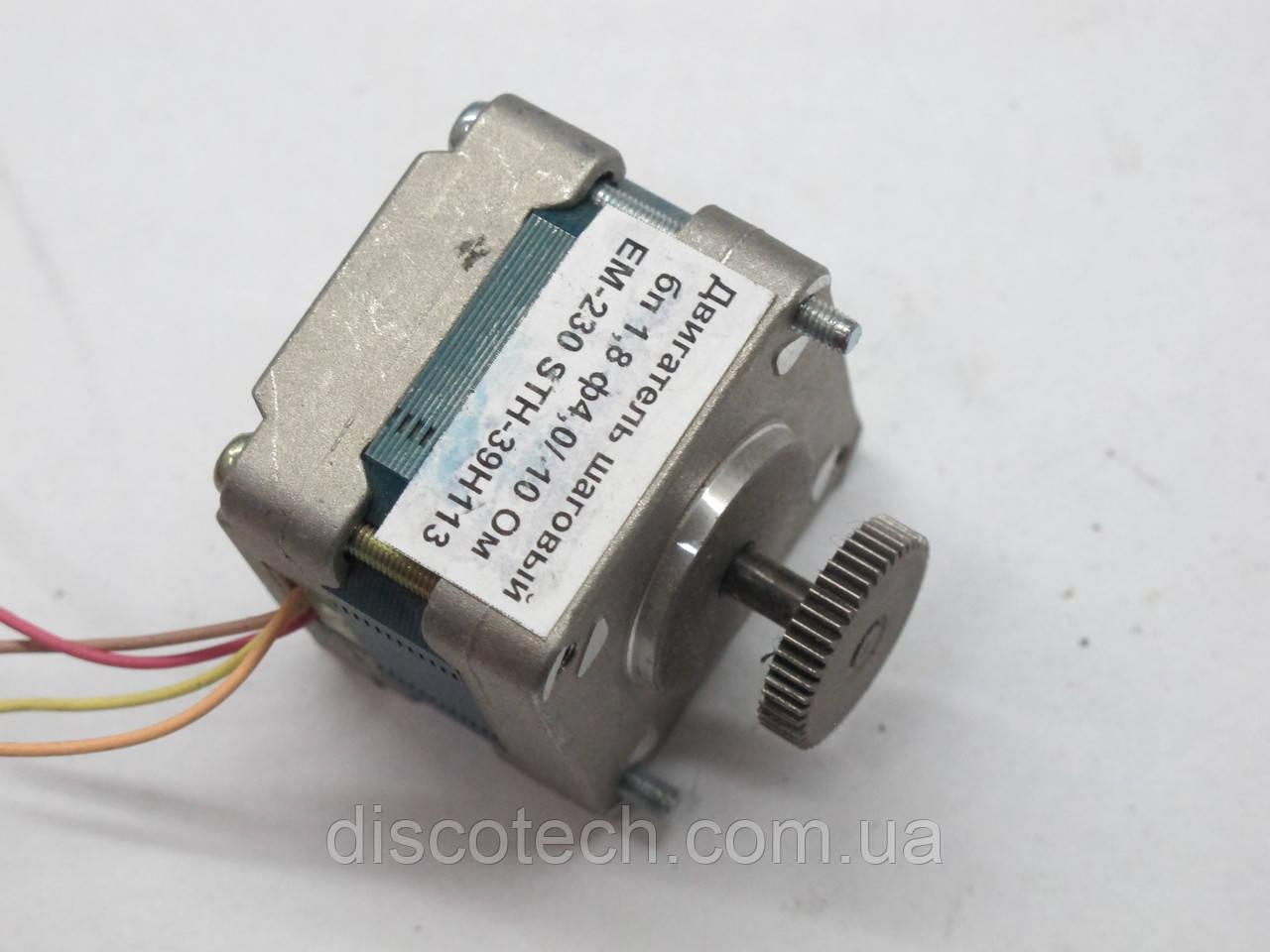 Кроковий двигун бж 1,8 ф4,0/ 10 Ом EM-230 STH-39H113