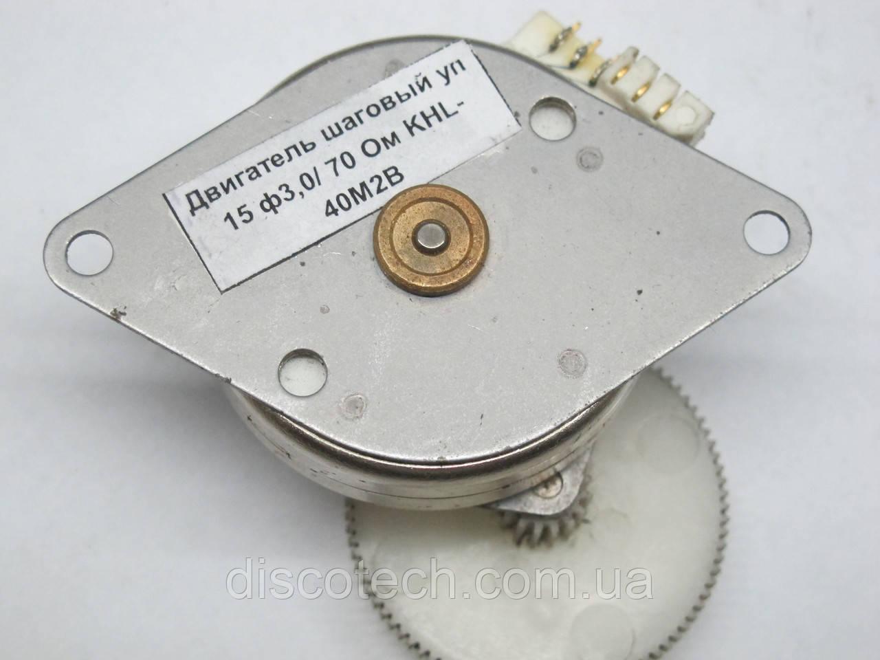 Двигатель шаговый уп 15 ф3,0/ 70 Ом KHL-40M2B