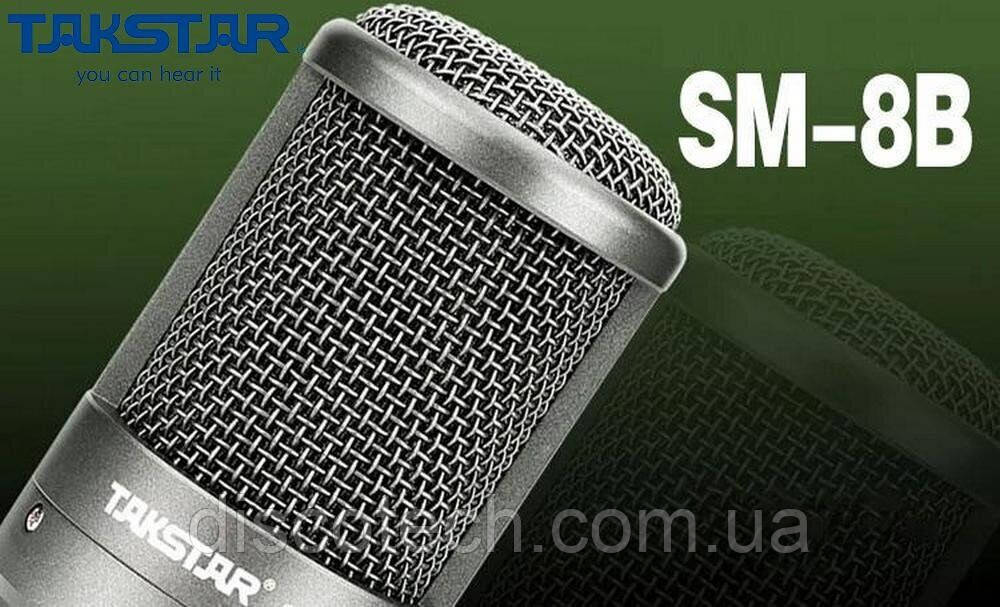 SM-8B-S TAKSTAR мікрофон для студійного запису