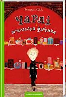 Книги для детей младшего школьного возраста. Чарлі і шоколадна фабрика. Роальд Дал