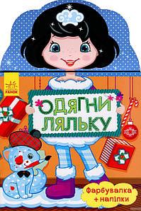 Книга для детей Одягни ляльку Олеся (Ranok-Creative)Ранок Украина 615008У