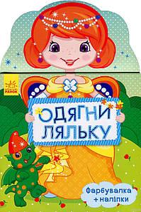 Книга для детей Одягни ляльку Маргарита (Ranok-Creative)Ранок Украина 615007У