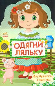 Книга для детей Одягни ляльку Україночка (Ranok-Creative)Ранок Украина 615006У