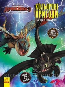 Книга для детей Як приборкати дракона 3 Кольорові пригоди з наліпками Закладки (Ranok-Creative)Ранок Украина