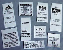 Печать и изготовление бирок на одежду. Купить готовые бирки оптом