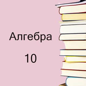 10 класс   Алгебра учебники и тетради