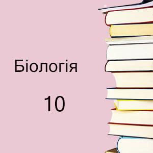10 класс   Биология учебники и тетради