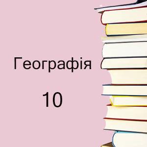 10 клас | Географія підручники і зошити