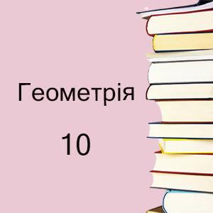 10 клас | Геометрія підручники і зошити
