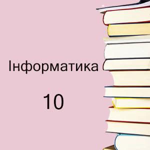 10 клас | Інформатика підручники і зошити