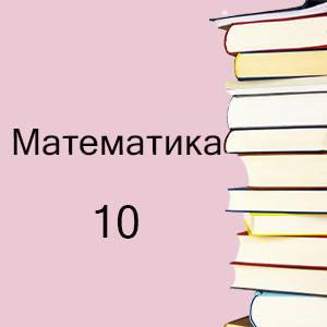 10 клас | Математика підручники і зошити