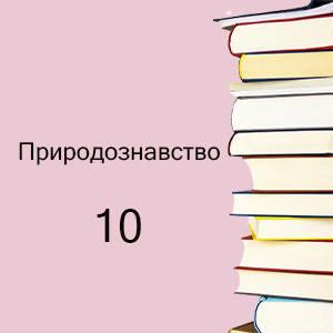 10 клас | Правознавство підручники і зошити