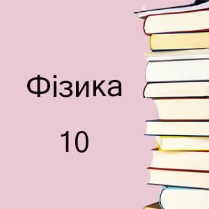 10 клас | Фізика підручники і зошити