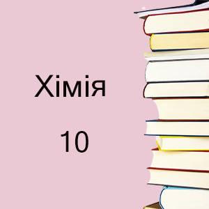 10 клас | Хімія підручники і зошити