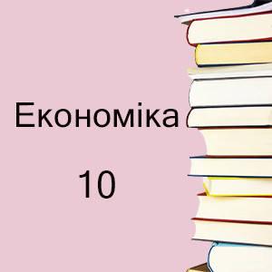 10 класс   Экономика учебники и тетради
