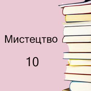 10 клас | Мистецтво