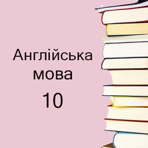 10 клас | Англійська мова підручники і зошити