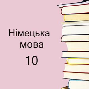 10 клас | Німецька мова підручники і зошити