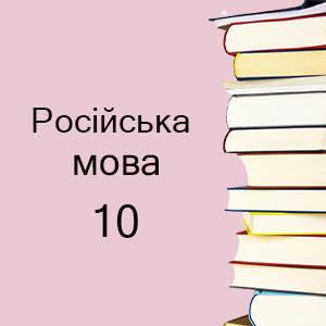 10 класс   Русский язык учебники и тетради