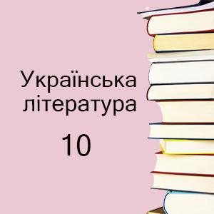 10 класс   Украинская литература учебники и тетради