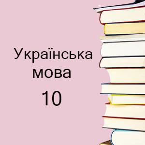 10 клас | Українська мова підручники і зошити