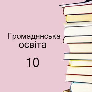 10 класс   Громадянська освіта