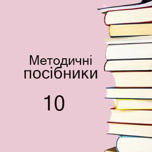 10 клас ~ Методичні посібники