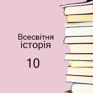 10 клас | Історія Всесвітня підручники і зошити