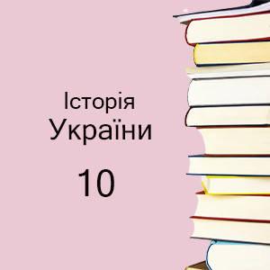 10 клас | Історія України, підручники та зошити