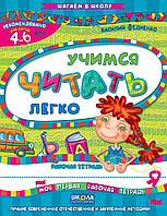 Учимся читать легко (на русском языке). Василий Федиенко